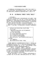(第一讲教语文与教小学.doc周岗课文图片