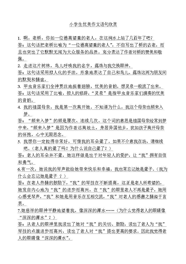 (小学典型优美语句.doc小学病句作文图片