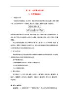 七除法小学上册2.8有理数的年级教学设计(新忻州数学中路云图片