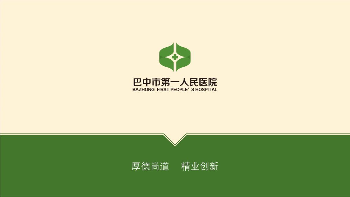 his系统流程全解.ppt