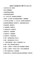 (2014年初中数学美术公式.doc初中大全课程计划图片