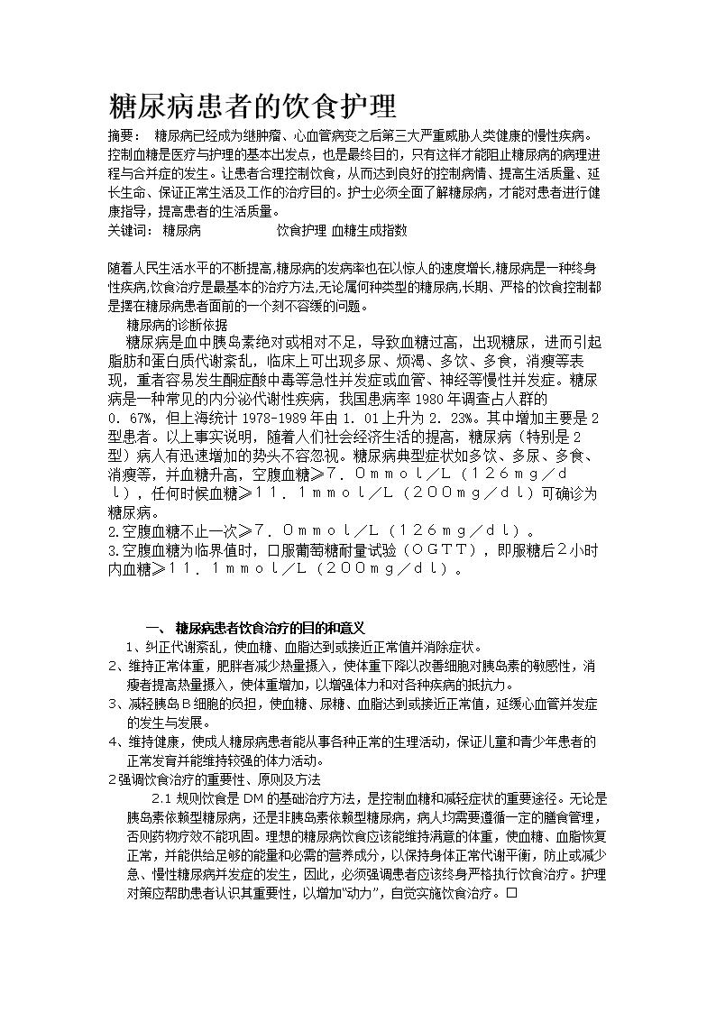 【2017年整理】高悦 糖尿病患者的饮食护理.d