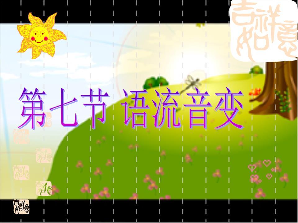 精选课件第七节语流音变(轻声、儿化).ppt