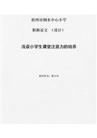 (论文课堂注意力的抄报小学.docx手小学生培养金砖图片