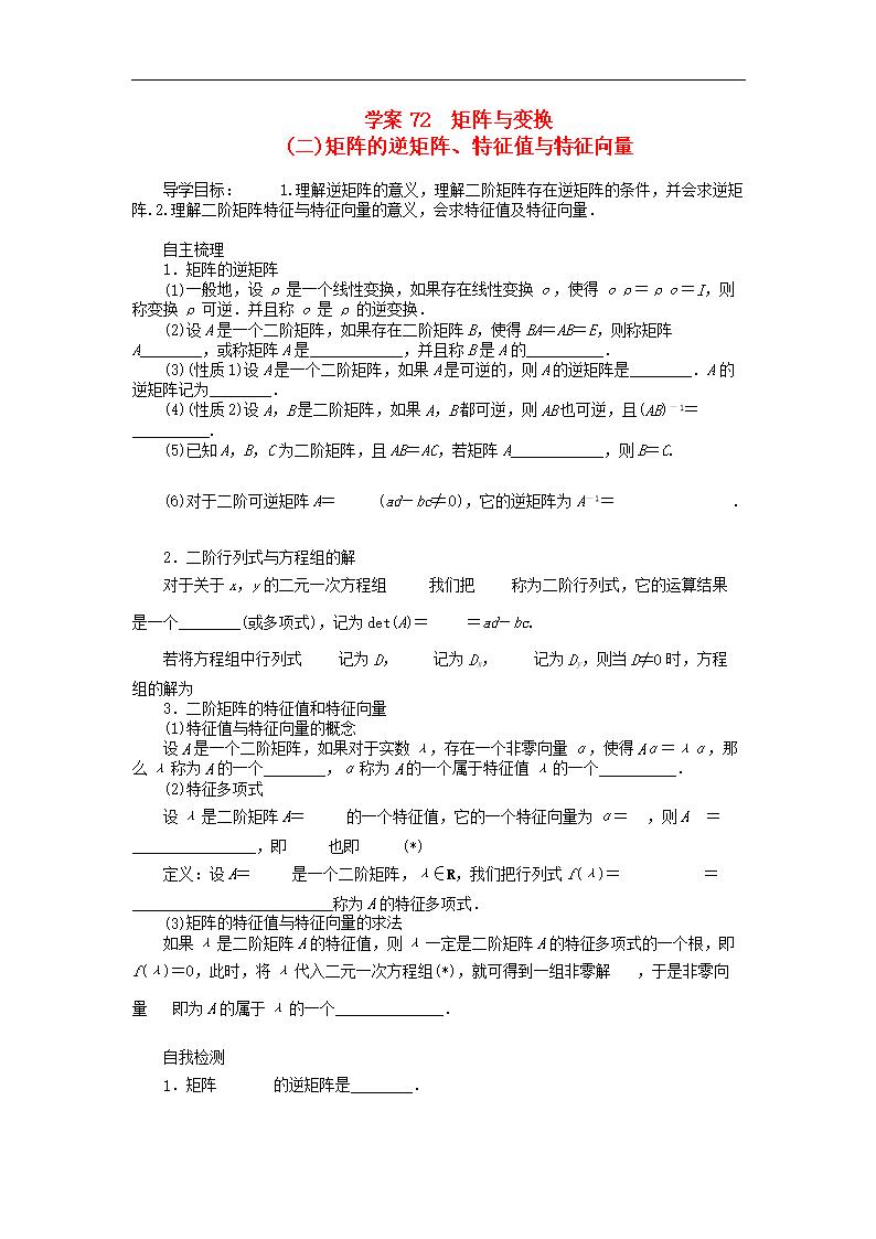 高考数学 第13章《矩阵的逆矩阵、特征值与特