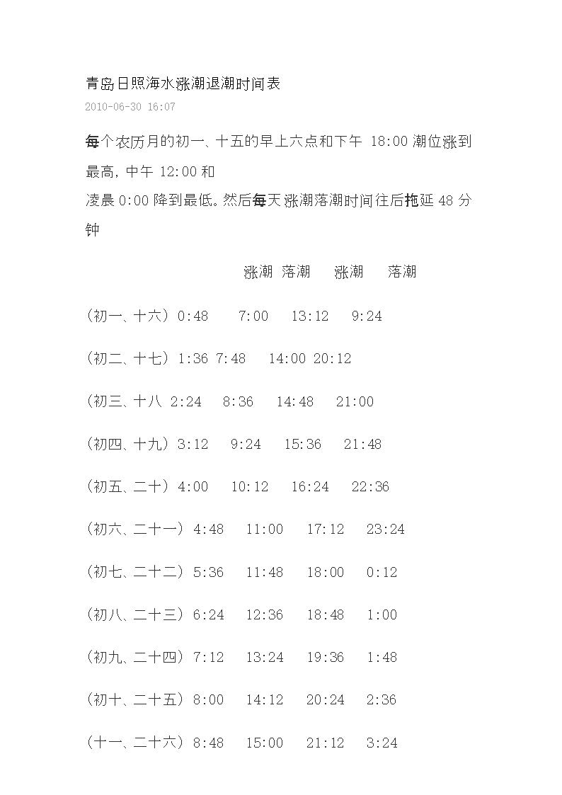 青岛海水 涨潮退潮 时间表