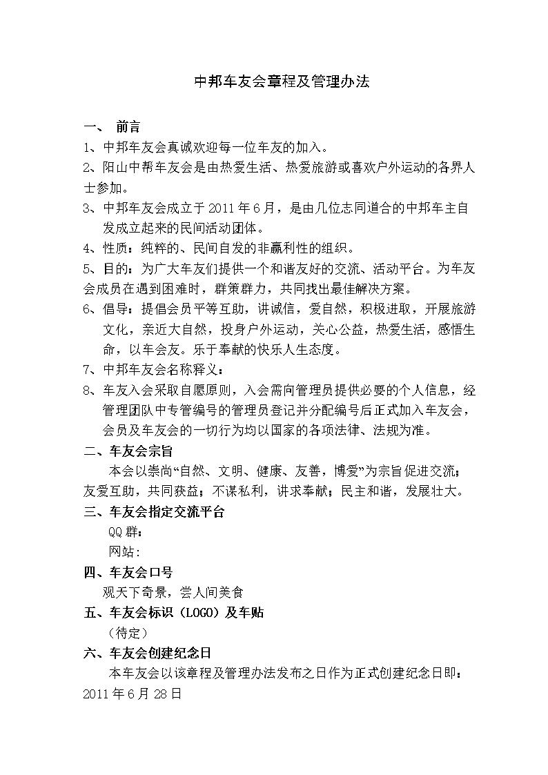 非營利汽車(車友會)會員章程