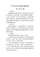 (音乐课外兴趣小组记录、计划及总结.doc小学v兴趣华润图片