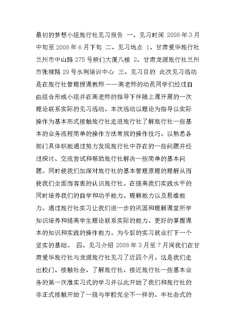 (旅行社计调部的工作职责.doc