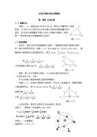 (教案正弦和初中定理课堂.docv教案教学技术定理信息余弦图片