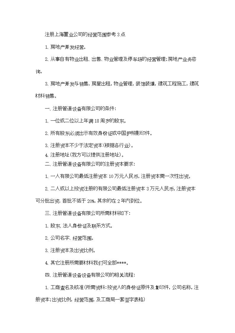 (注册上海置业公司的经营范围参考3点.doc