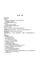小学版小学年级三教案上册教科2解析.docv小学蒙古族科学图片