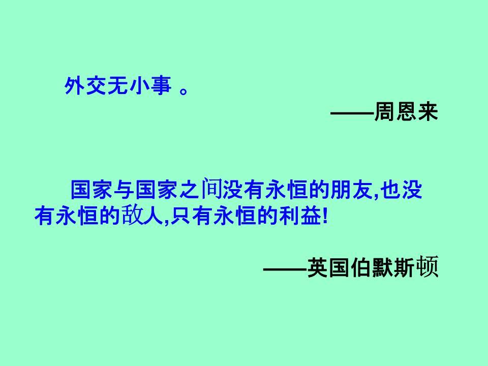 新中国初期的外交1解析.ppt