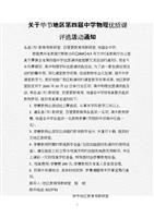 (织金县第四届高、物理初中优质课v物理的通知北京农大高中部附中图片