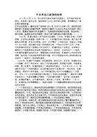 【2017年整理】辛亥革命之秋瑾的故事.doc