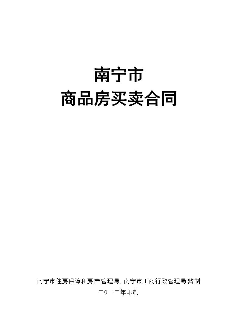 商品房买卖合同-南宁市房屋产权交易中心.doc