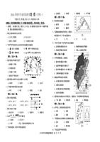2016中山第一次质检试卷答案及初中.doc地理晋江派位图片