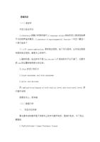 (2014山东申论备考:习主席讲话助你文章锦上添