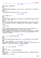 Access函数大全.doc