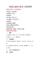 (KTV新员工培训体制.doc
