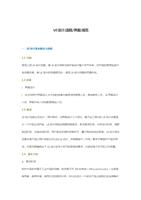 UI界面设计规范.doc+jewelcadpro设计珠宝首饰图片