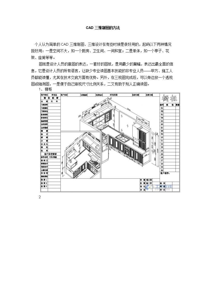 """(十一),三维实体命令——""""长方体"""",""""圆柱体"""",""""圆锥体"""" ,""""圆环""""? ?"""