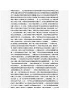 (中国近代史论文.docx