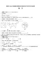 (2006年湖南省郴州市基础教育课程改革实验区创意v数学数学初中图片