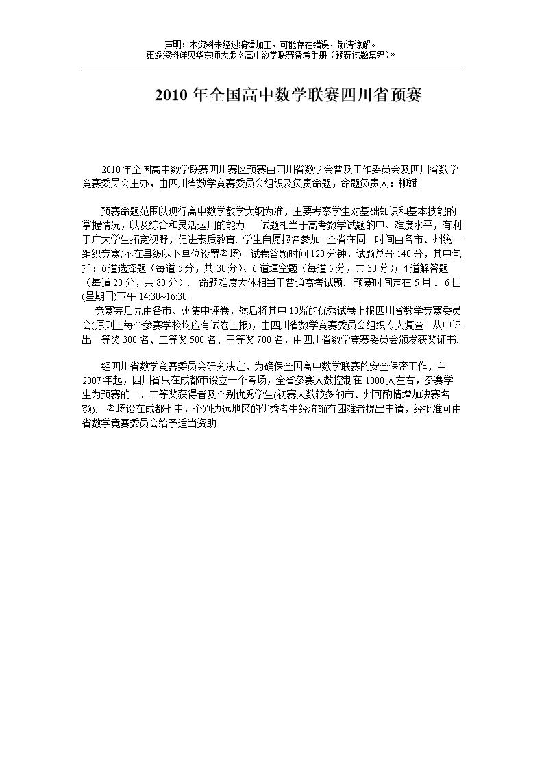 (2010年全国好报高中初中四川省联赛小学及答预赛还是数学试题招教图片
