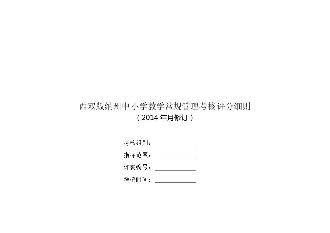 (修订西双纳州中小学教学常规考核管理评分细课件的拨筋眼部ppt图片