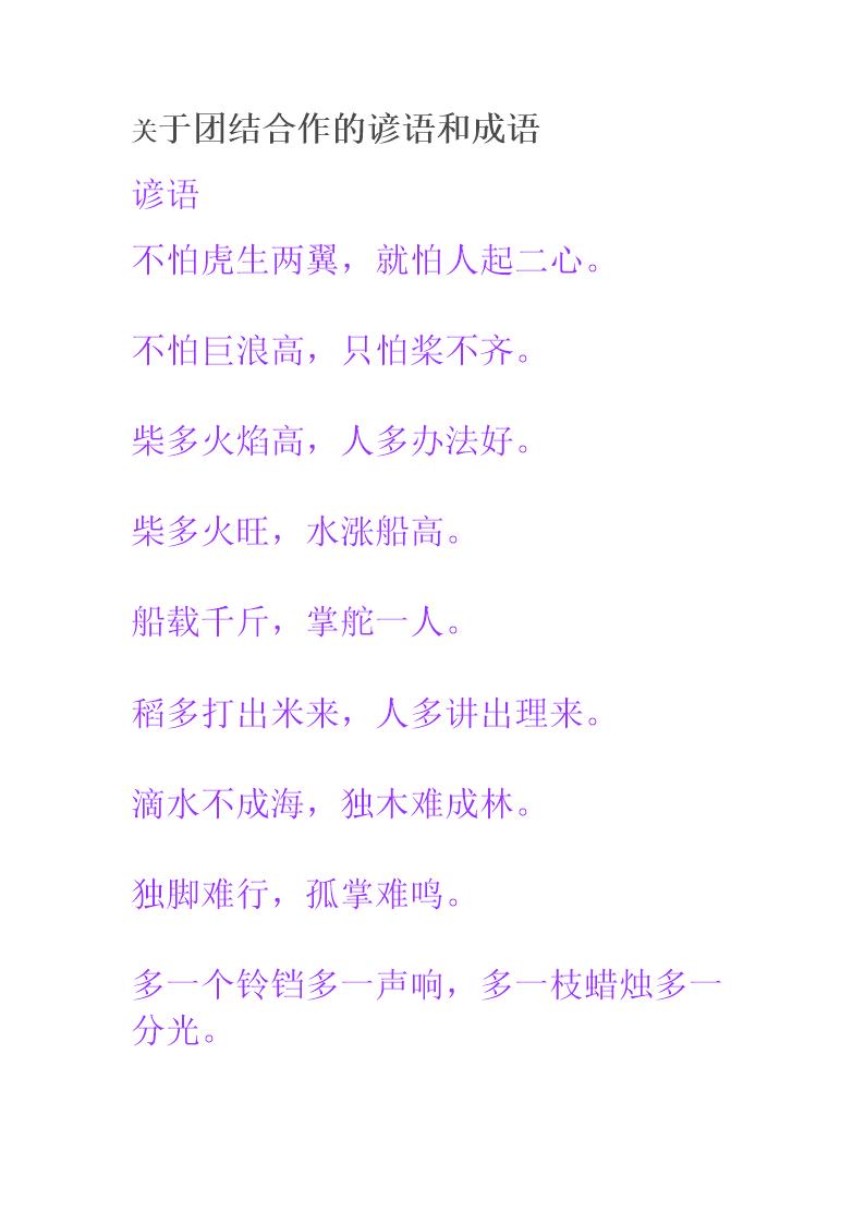 (关于团结合作的谚语和成语.doc