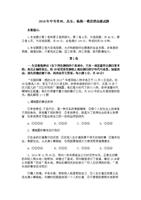 (2014年中考青州、昌乐、临朐一模思想品德试