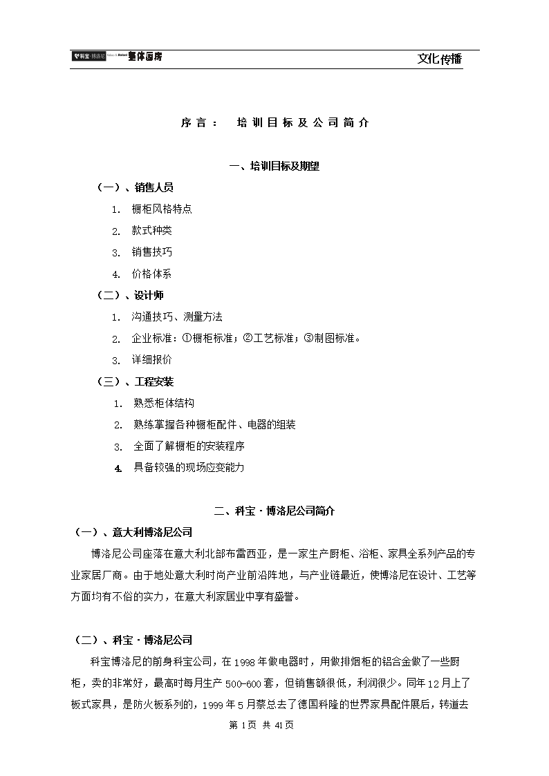 (博洛尼销售培训资料.doc