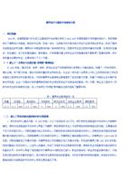 重庆科创学院09-10学年高职模具设计与制造专能进行电脑配置的机械设计图片