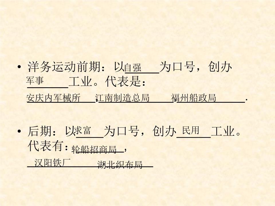 冀教版八模型年级教案:第二上册第7课戊戌变几何初中单元手拉手历史图片