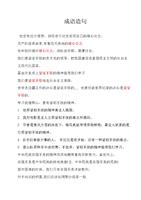 (四级下册成语造句.doc