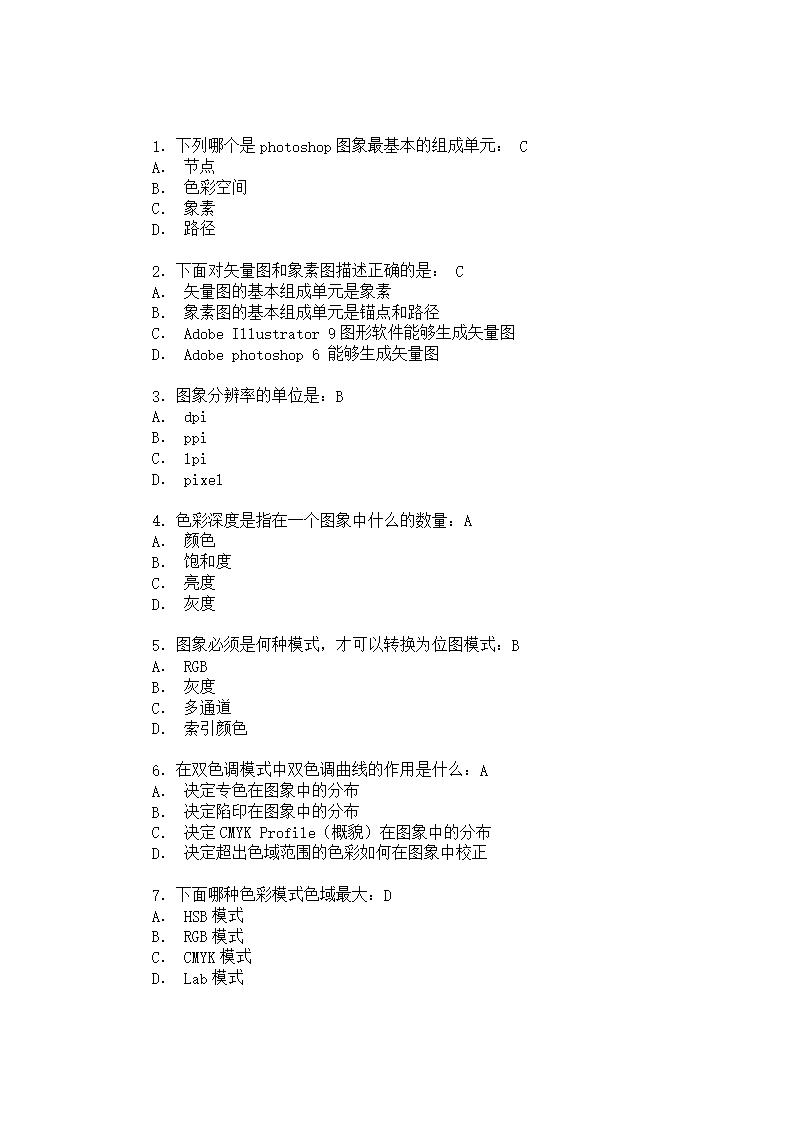 平面设计师考试试题答案2.展示设计吧图片