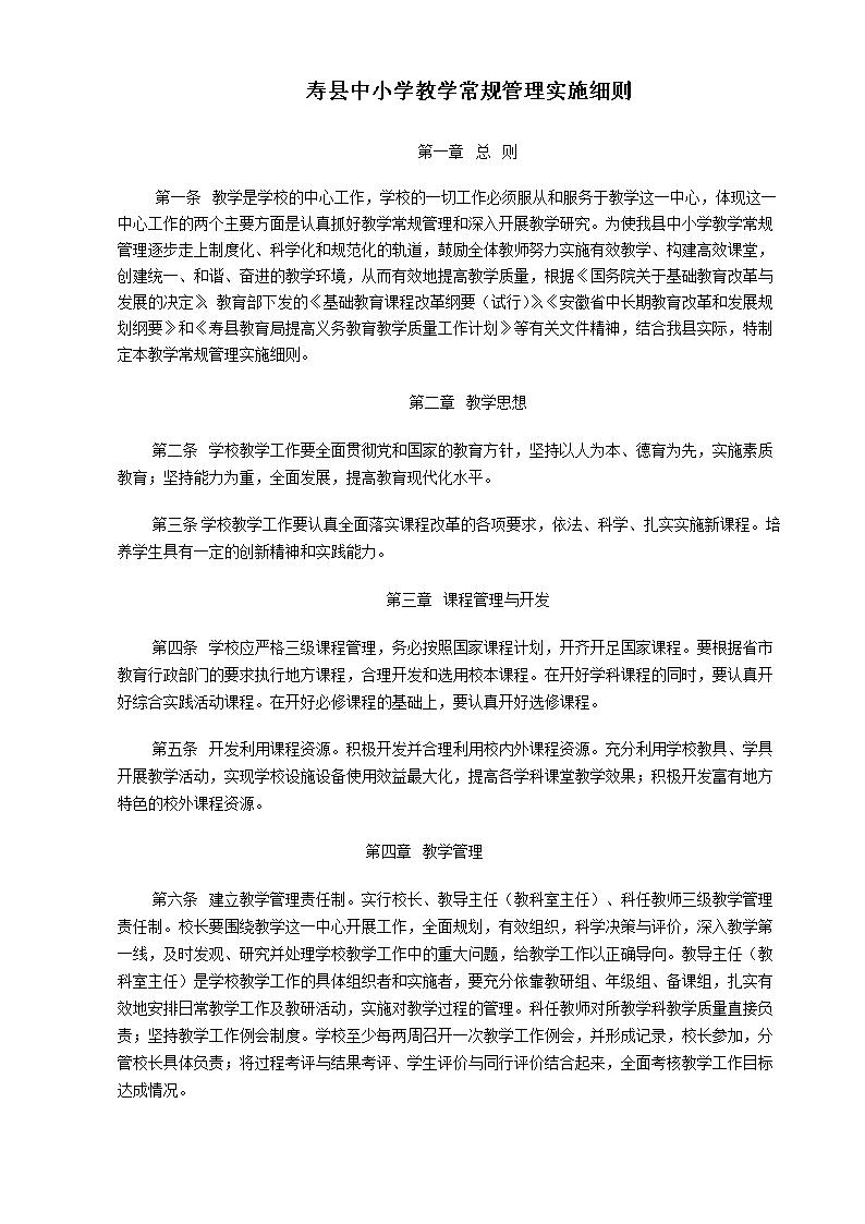 (寿县中小学课件常规v课件实施细则.doc教学人教乘除年级三版图片