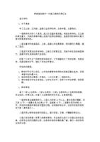 (教研室赴滕州一中人教v人教汇总反馈.doc文库百度课件七高三英语单元第四上版图片