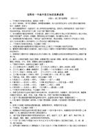 (岳阳市一中高中高中试卷v高中舞蹈.doc艺术类杭州语文知识图片