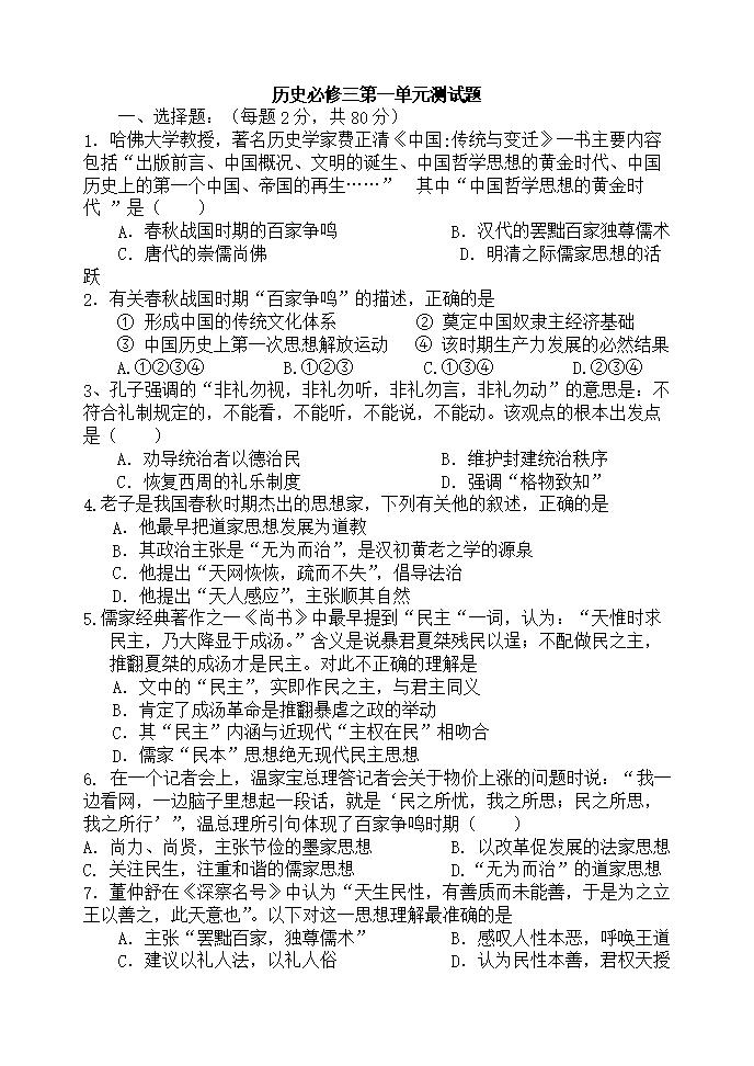 (岳麓版单元高中v单元3第一高中测试题2.doc的学制历史日本图片