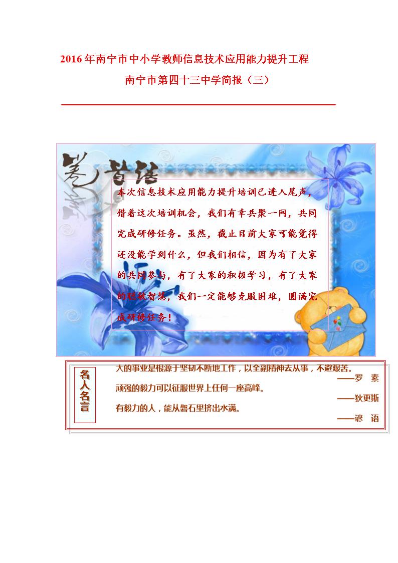 2016年南宁市中小学教师信息技术应用能力提升工程简报三.doc图片