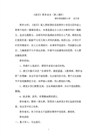 优秀教案-吕文凌《搭石》语态.doc现在时课件被动的一般教案图片