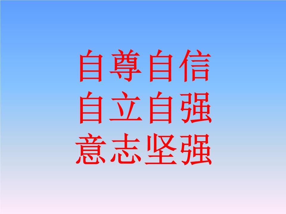 ppt自强背景_高清自强背景图片_ppt背景图片_钟爱阁