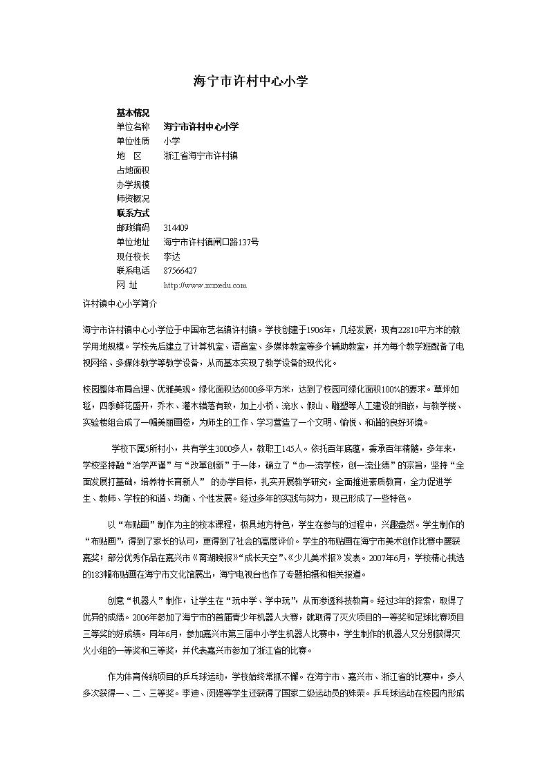 (浙江省海宁市小学v小学.doc27页开平市中山小学图片