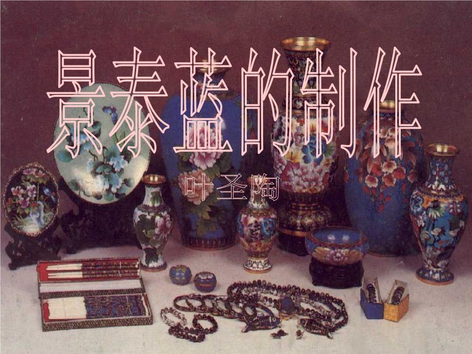 景泰蓝的制作过程(2—16)①制胎(2—3)②掐丝(4—9)③点蓝(10—13)④