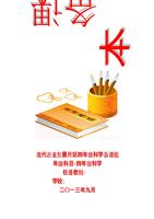 (2013.8四上册少年科学备课.doc木雕卖课件的ppt免费下载年级图片