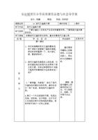 (贺庄品德高效小学课堂导学案.doc小学东方明珠图片