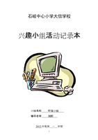 【2017年整理】环保小学+课外兴趣班v小学设小组九江市的图片