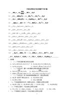 高中_初中_高中反应还原氧化方程式配平练习普及义务教育深圳中学图片